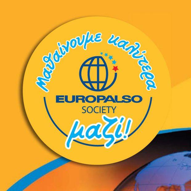 EUROPALSO: Εγκύκλιος Μελών 20/10/2017