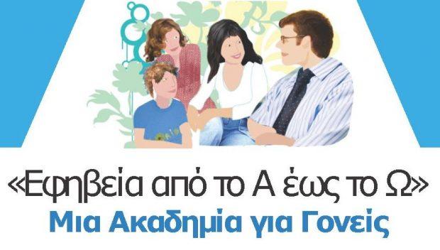 «Εφηβεία από το Α έως το Ω. Μια Ακαδημία Γονέων (Β κύκλος)» –  Δήμος Αμαρουσίου 3/5 Δηλώστε συμμετοχή εδώ