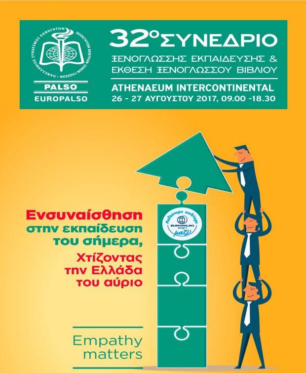 32ο Συνέδριο Ξενόγλωσσης Εκπαίδευσης, Σ/Κ, 26-27 Αυγούστου 2017