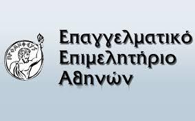 Ειδικό Αφιέρωμα ΕΕΑ στην Χοροεσπερίδα – Κοπή πίτας του Συνδέσμου