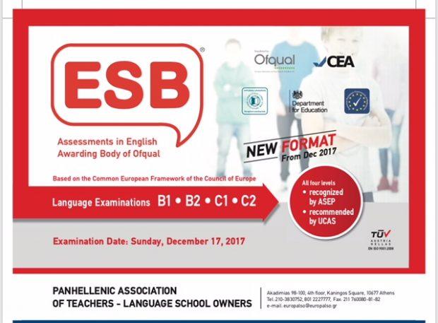 Εξετάσεις Γλωσσομάθειας ESB Δεκέμβριος 2017: Αιτήσεις – Προθεσμίες – Ημερομηνίες