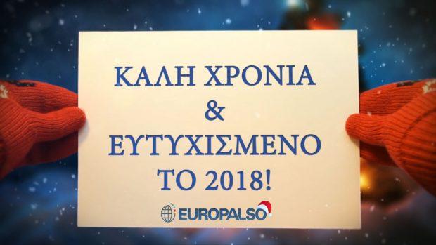 Europalso Happy New Year 2018: Ένα όμορφο video για Καλή Χρονιά!
