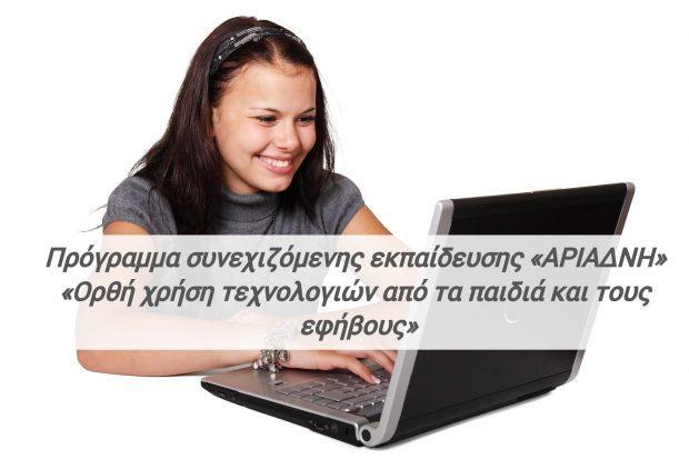Πρόγραμμα συνεχιζόμενης εκπαίδευσης «ΑΡΙΑΔΝΗ» «Ορθή χρήση τεχνολογιών από τα παιδιά και τους εφήβους»