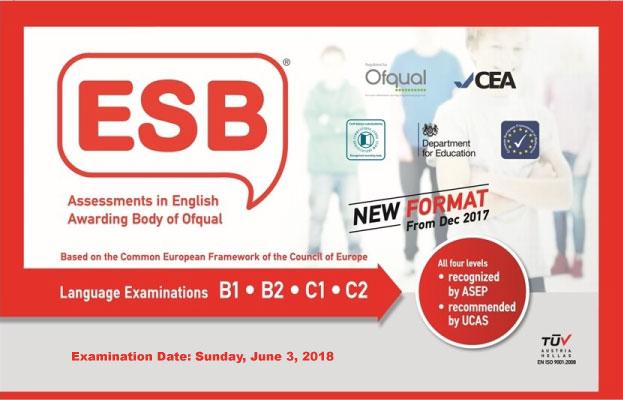 Εξετάσεις Γλωσσομάθειας ESB Μάιος – Ιούνιος  2018: Αιτήσεις – Προθεσμίες – Ημερομηνίες
