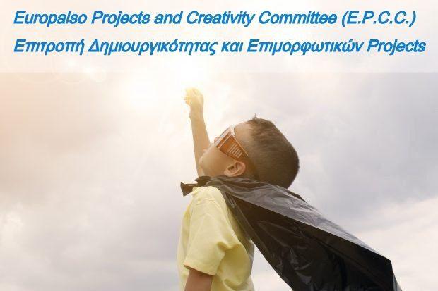 Επιτροπές Μελών Συνδέσμου –  Επιτροπή Δημιουργικότητας και Επιμορφωτικών Projects