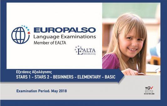 Εξετάσεις Europalso Ιούνιος  2018: Αιτήσεις – Προθεσμίες – Ημερομηνίες
