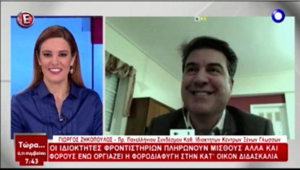 Ο κος Ζηκόπουλος Γ. για τα μαύρα ιδιαίτερα και τα παράνομα οικοδιδασκαλεία, στην εκπομπή της κ. Μαυραγάννη «Τώρα ότι συμβαίνει» στο ΕΨΙΛΟΝ TV