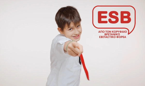 Εξετάσεις γλωσσομάθειας ESB: Νέο τηλεοπτικό spot