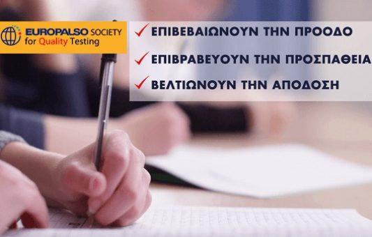 Εξετάσεις γλωσσομάθειας Europalso: Νέο τηλεοπτικό spot