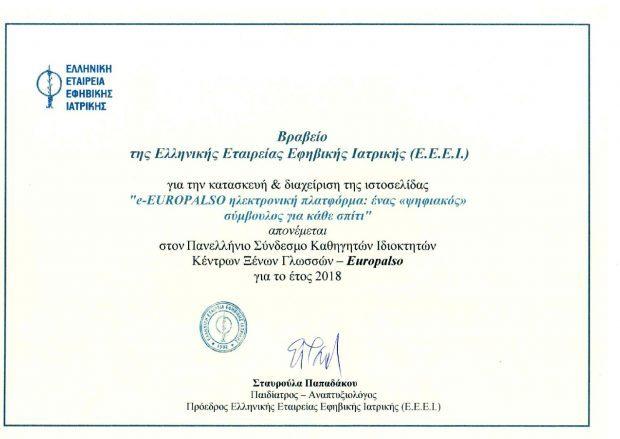 Βράβευση ΕUROPALSO από τη Μονάδα Εφηβικής Υγείας για την ηλεκτρονική πλατφόρμα e-Europalso.