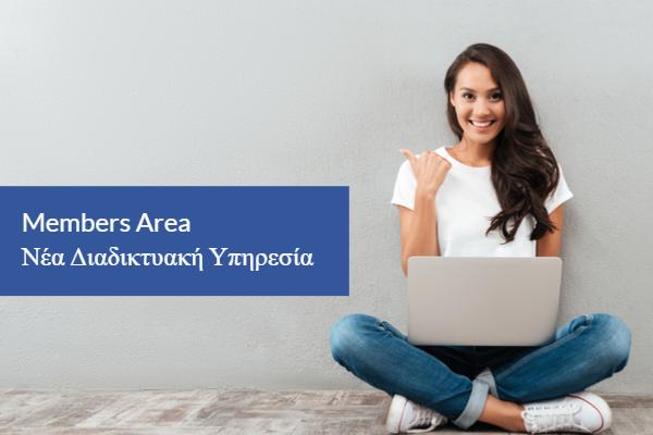 Members Area – Νέα Διαδικτυακή Υπηρεσία