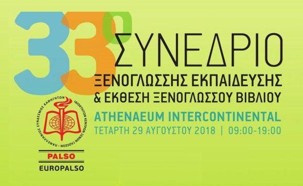 Νέα Συνεργασία – Ιωάννης Τζαβλόπουλος