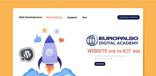 43d4291f3f7 Europalso – Νέα δωρεάν παροχή WEBSITE για το ΚΞΓ σας: Τι περιλαμβάνει
