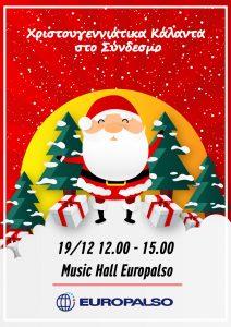 Χριστουγεννιάτικο Μουσικό Πρόγραμμα και Κάλαντα στο Σύνδεσμο 19 Δεκεμβρίου 2019