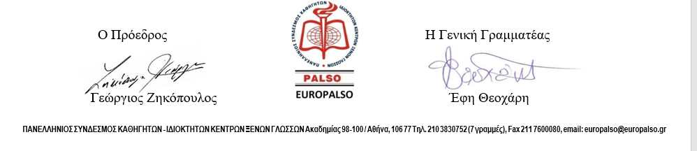 Επιστολή Europalso σε Υπουργεία: Τα απαραίτητα μέτρα Στήριξης για Κέντρα Ξένων Γλωσσών