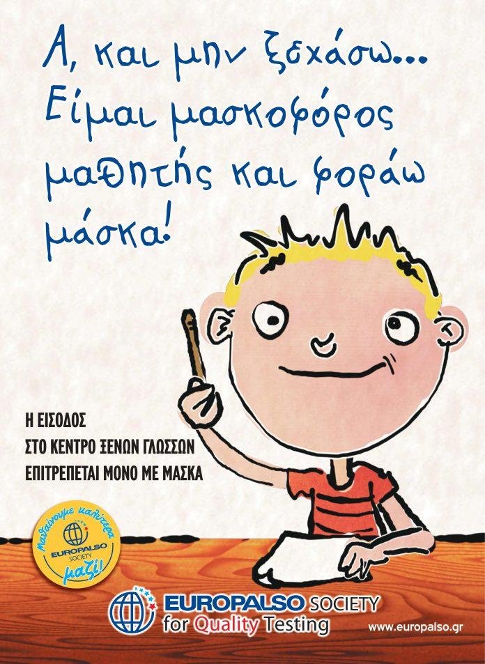 Νέα αφίσα Covid για το Κέντρο Ξένων Γλωσσών μας